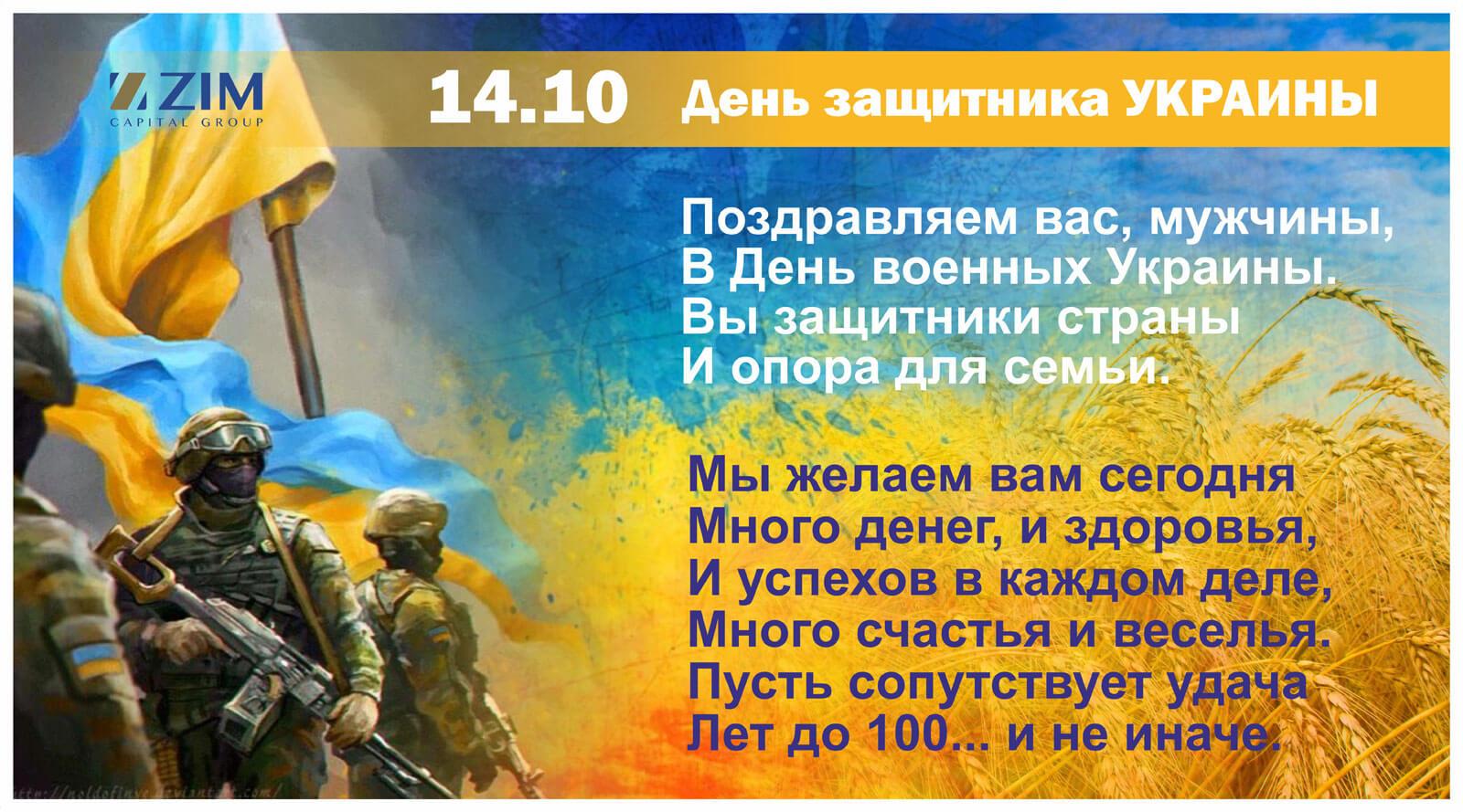 С днём защитника украины поздравления с