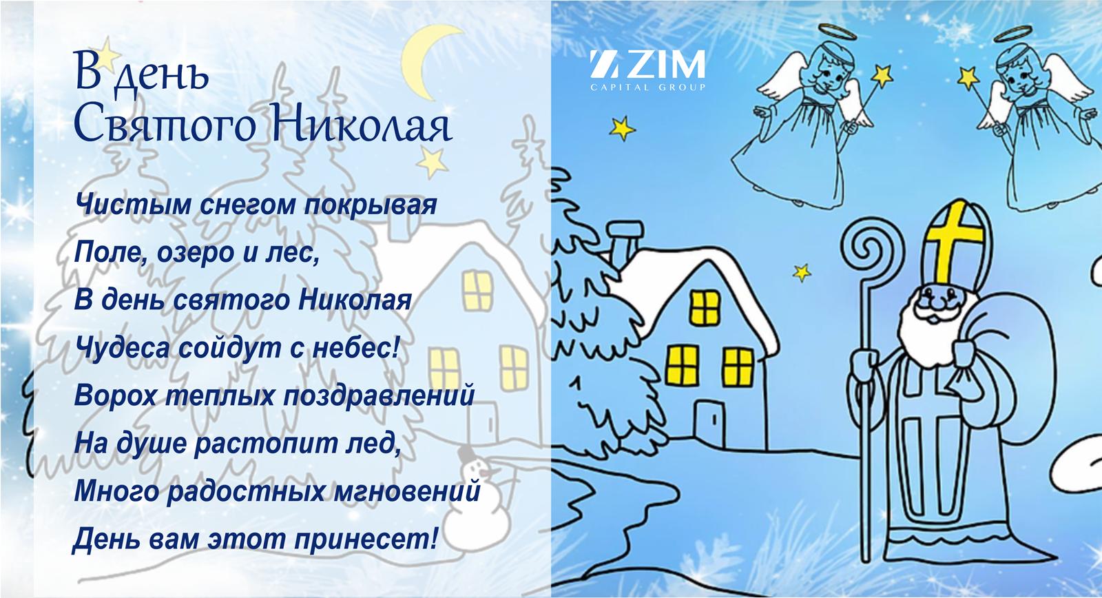 Поздравления пожелания день святого николая