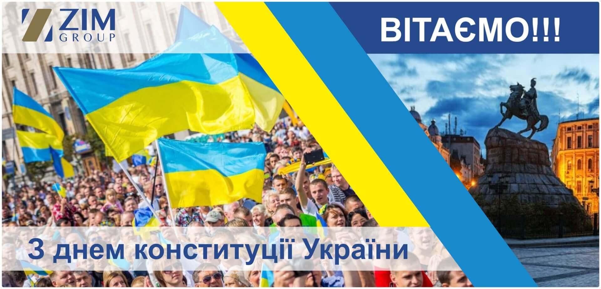 den_konstituzyja-ukr