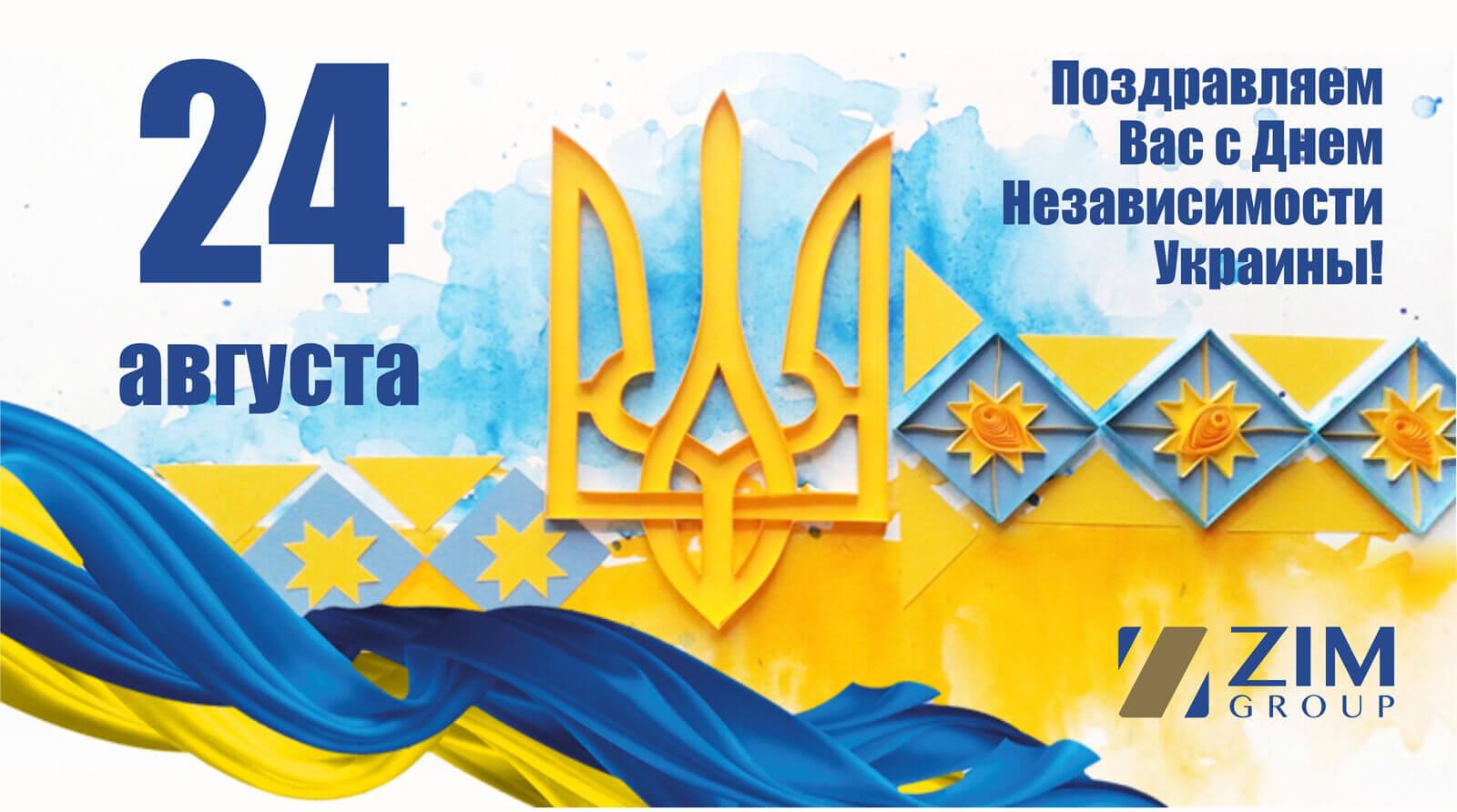 Поздравление с днем независимости украины 46