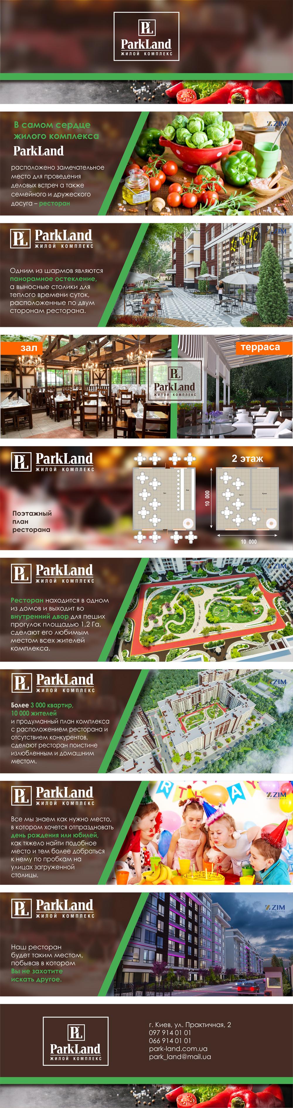 Уникальное предложение о покупке Торговых помещений от ЖК Parkland