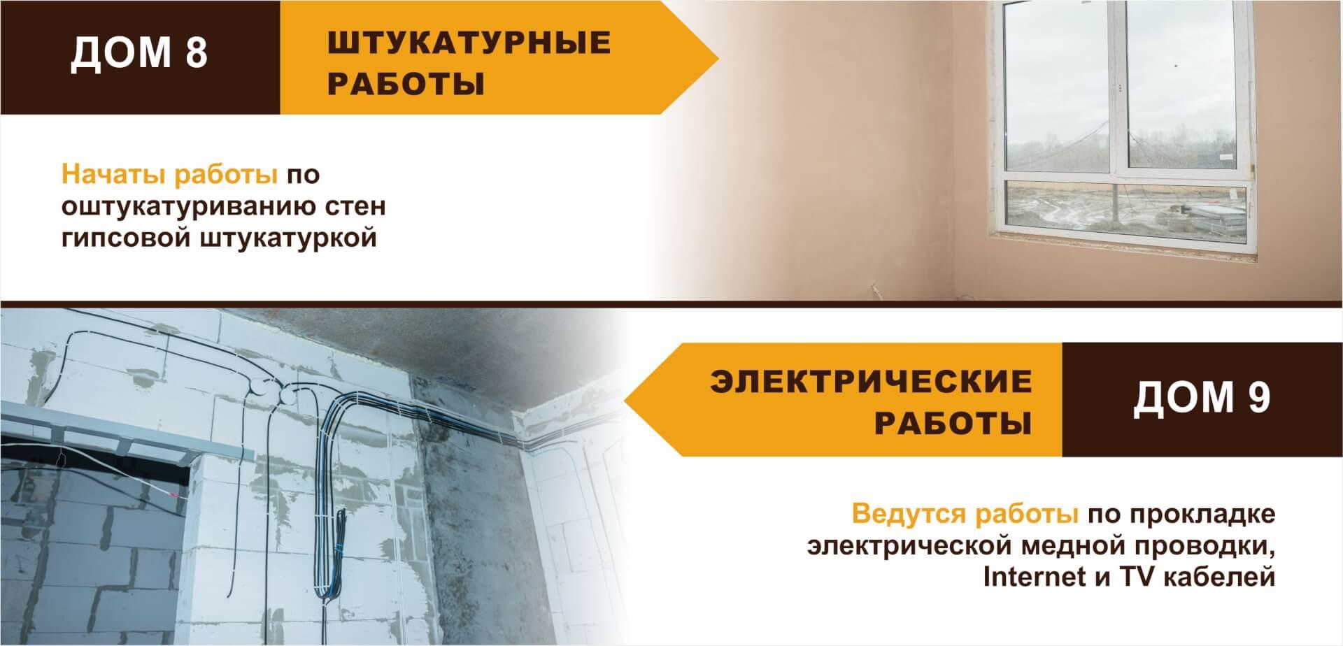 news8-9dom-marz2017-ru