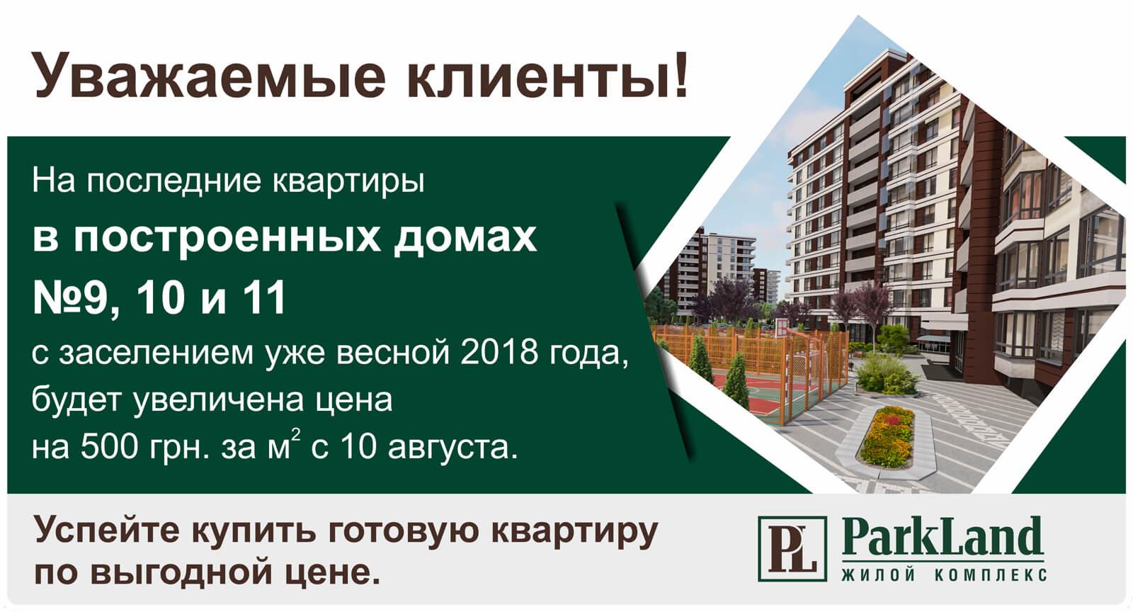 news280717-ru