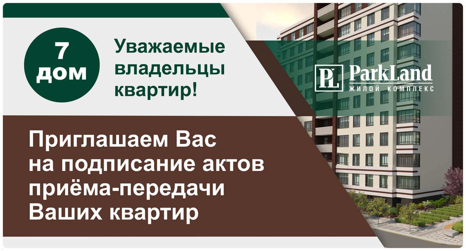 dom7-act-sdachi-kvartir-ru