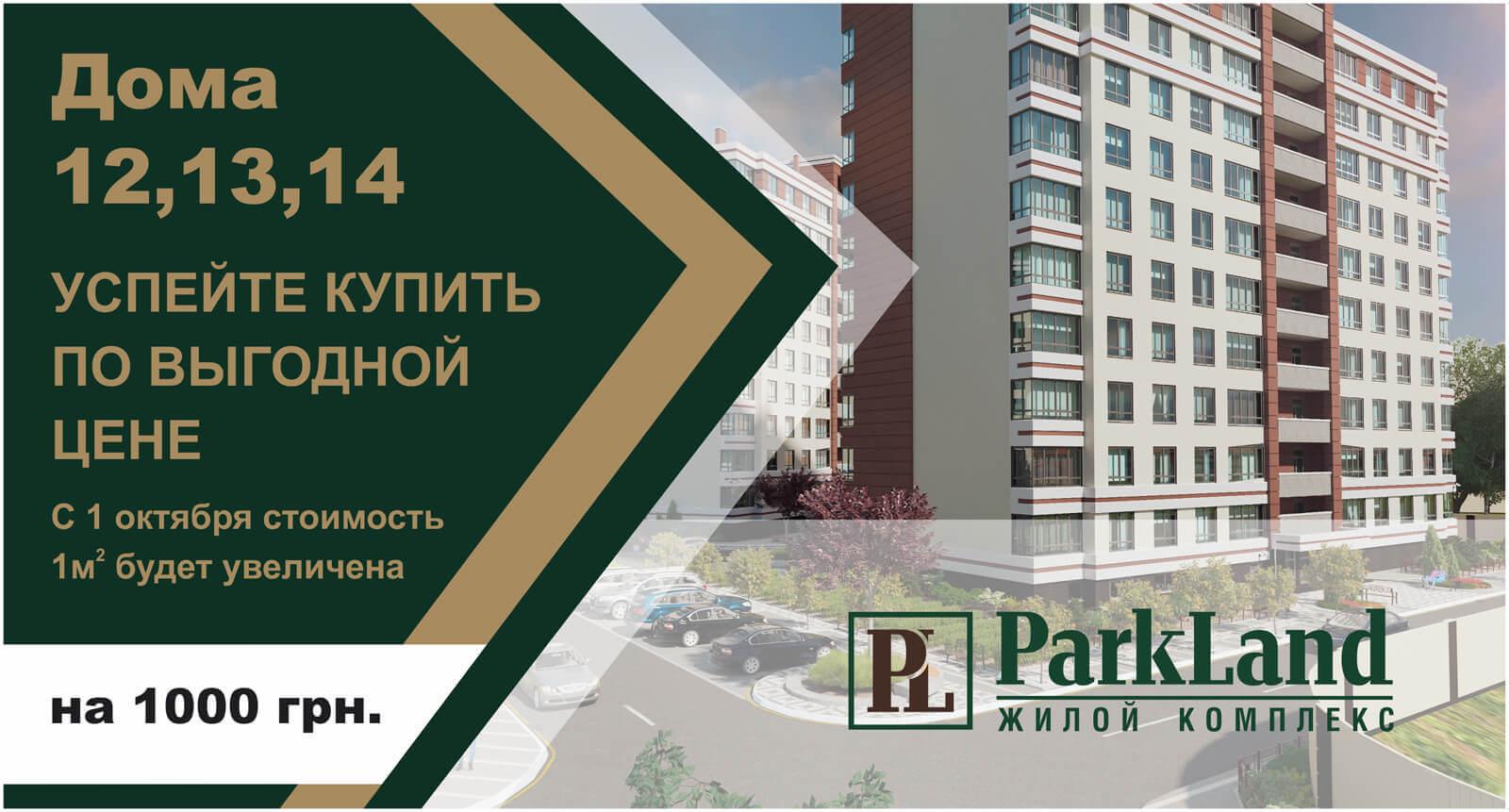 akzii-12,13,14_dom-ru