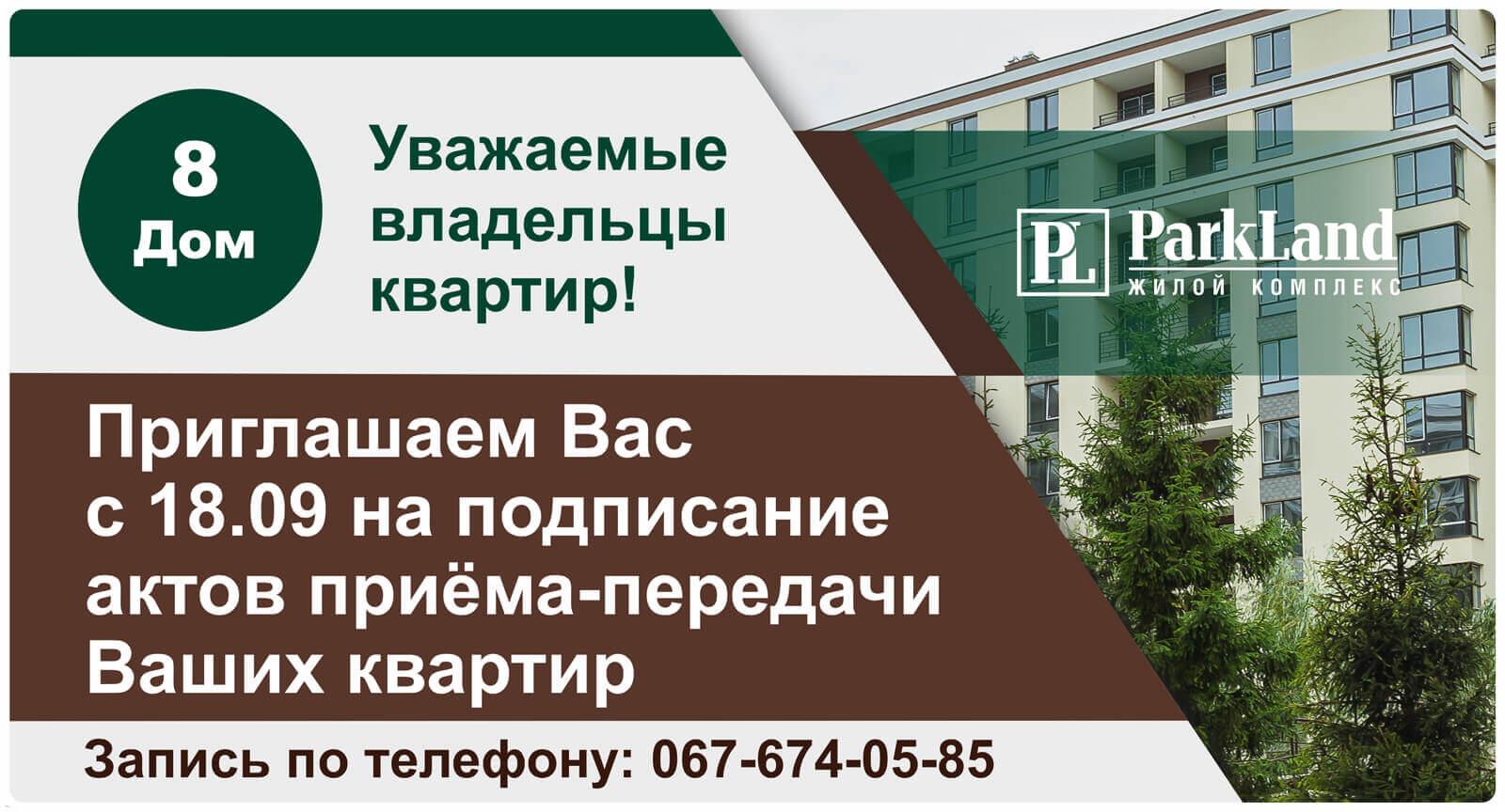 news-180917-ru
