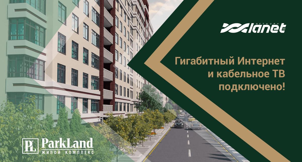 park_land_rus