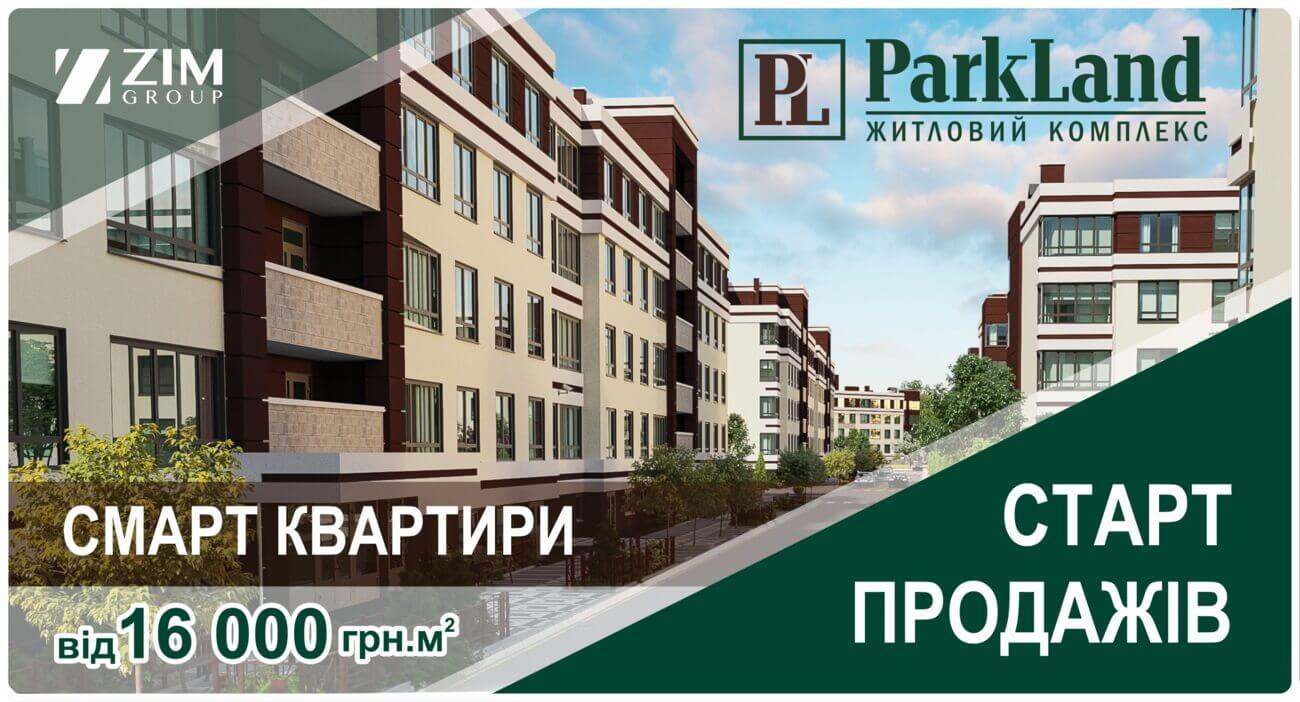 Старт продажів смарт квартир!
