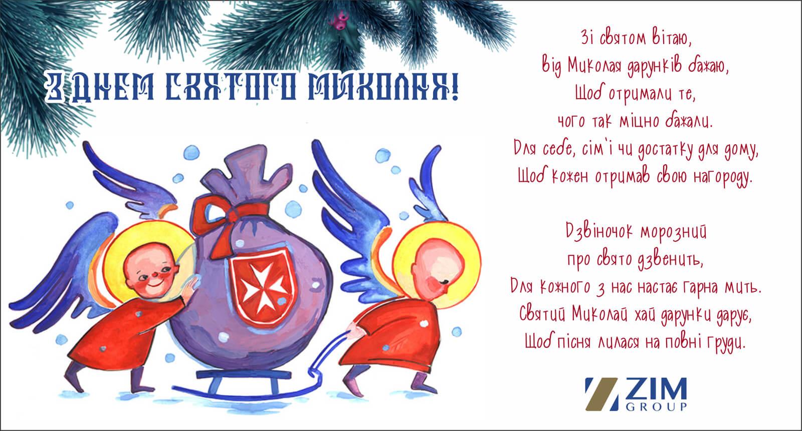 nic2-ukr