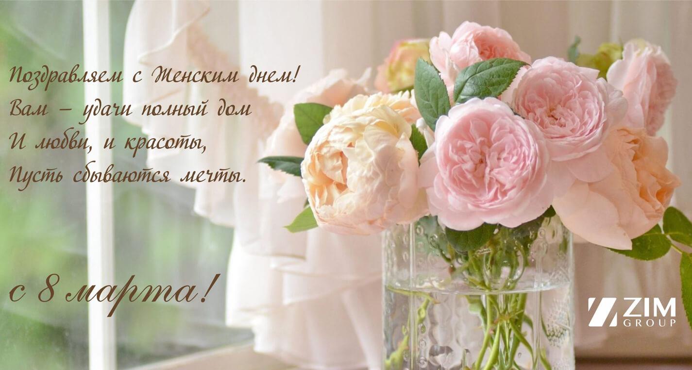 8-marz-smal18-ru