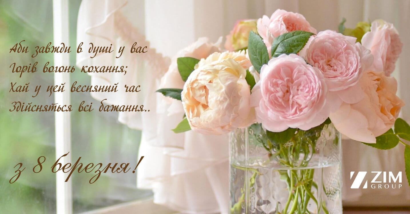 8-marz-smal18-ukr