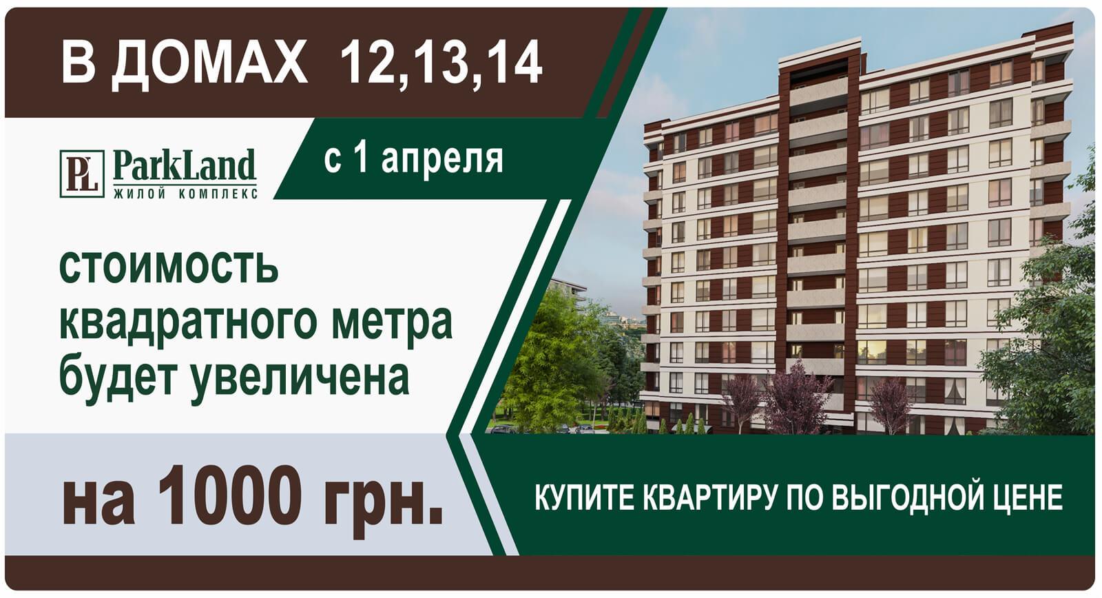 news-1-12-14dom-0318-ru