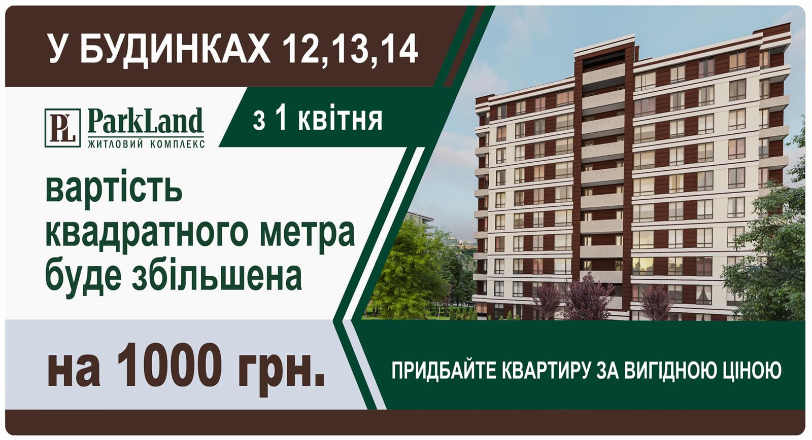news-1-12-14dom-0318-ukr