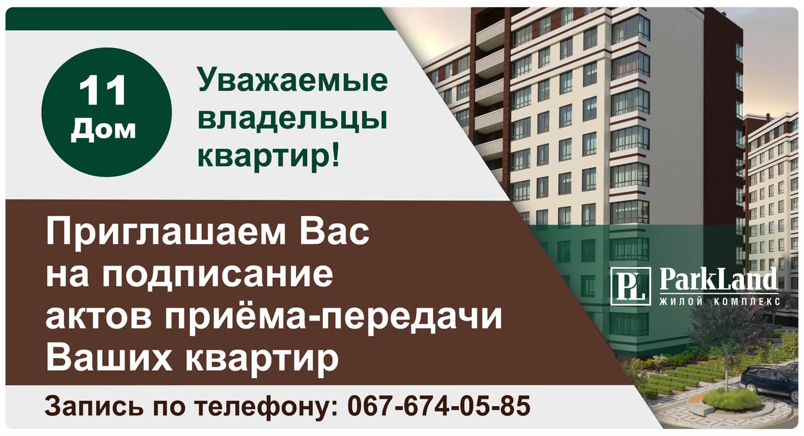news11dom-0318-ru