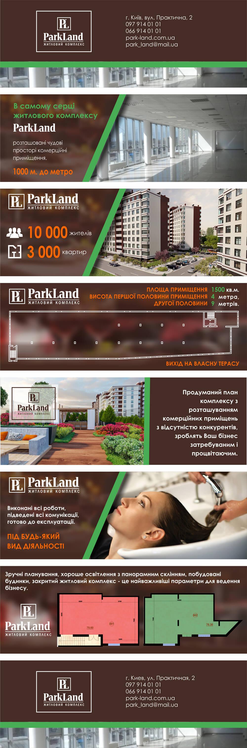 Унікальна пропозиція про покупку Торгових приміщень від ЖК Parkland