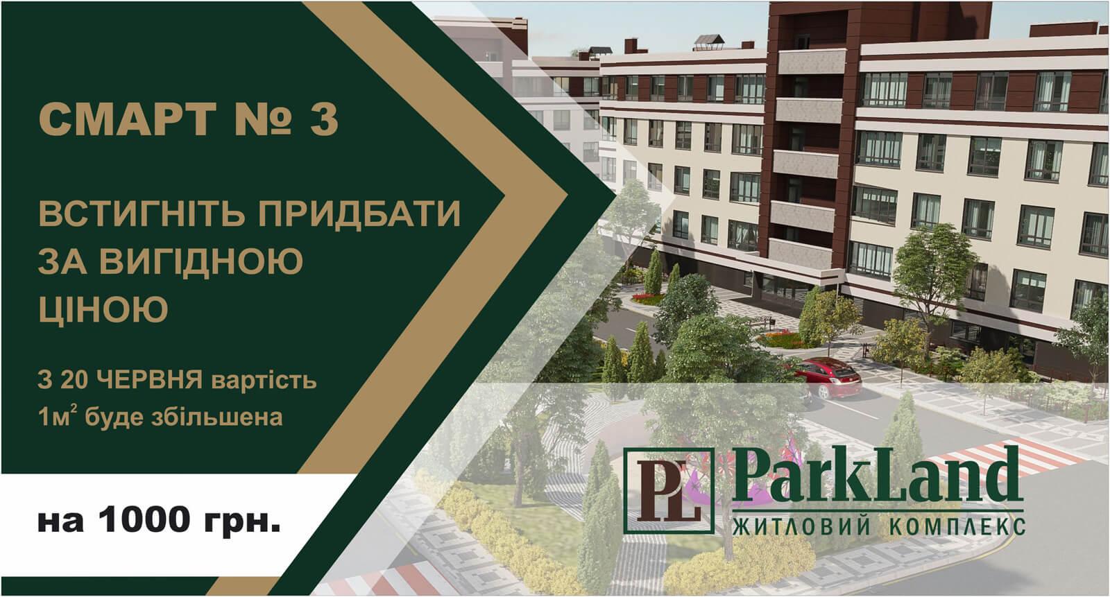akzija-smart3-1-ukr