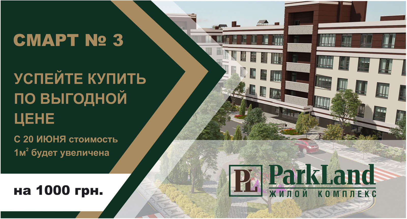 akzija-smart3-3-ru