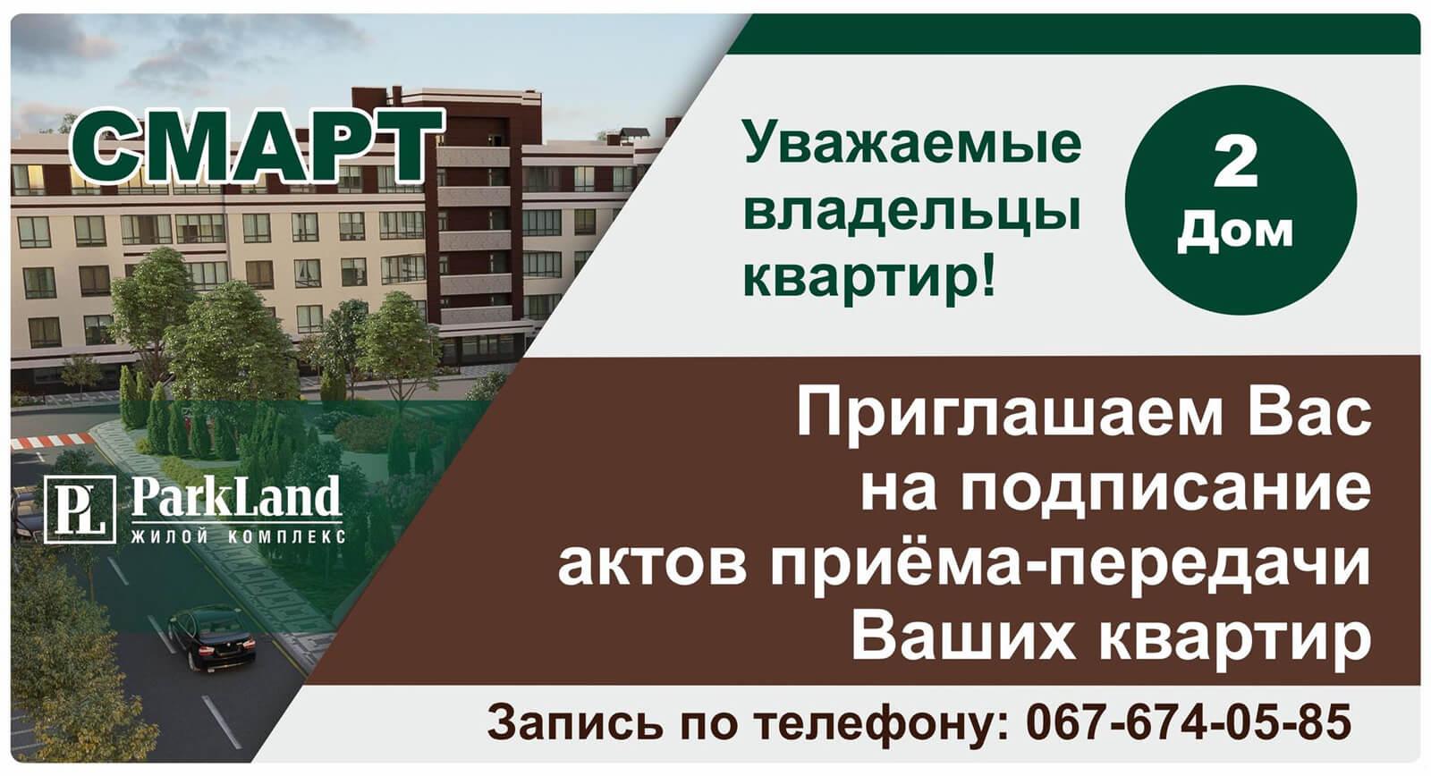 news-210618-ru-2