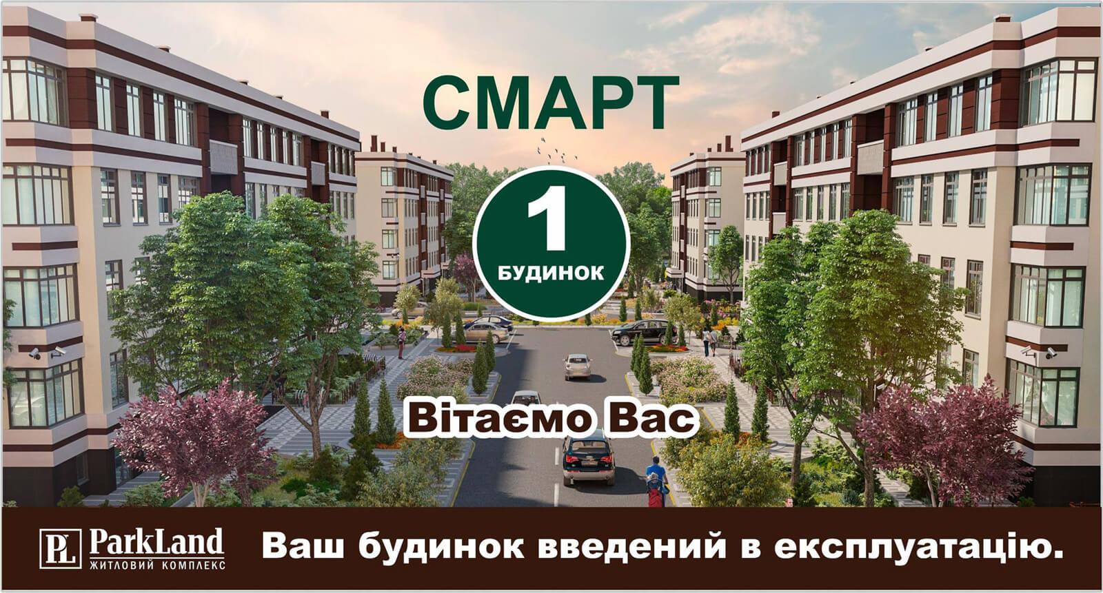 news-smart-1110618-ukr