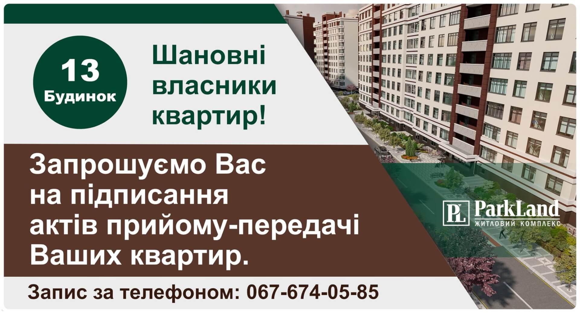 news250718-ukr