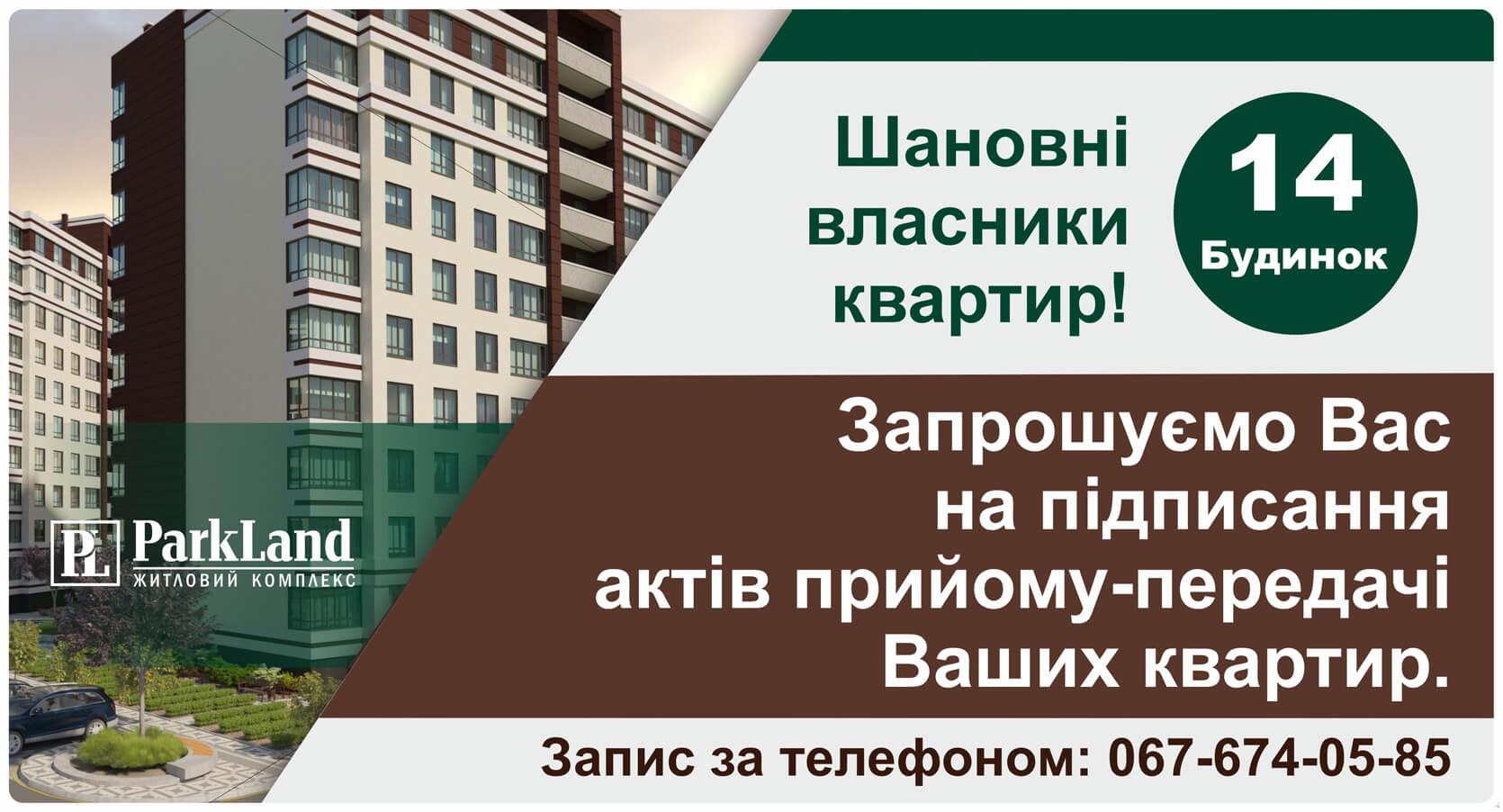 news170918-ukr