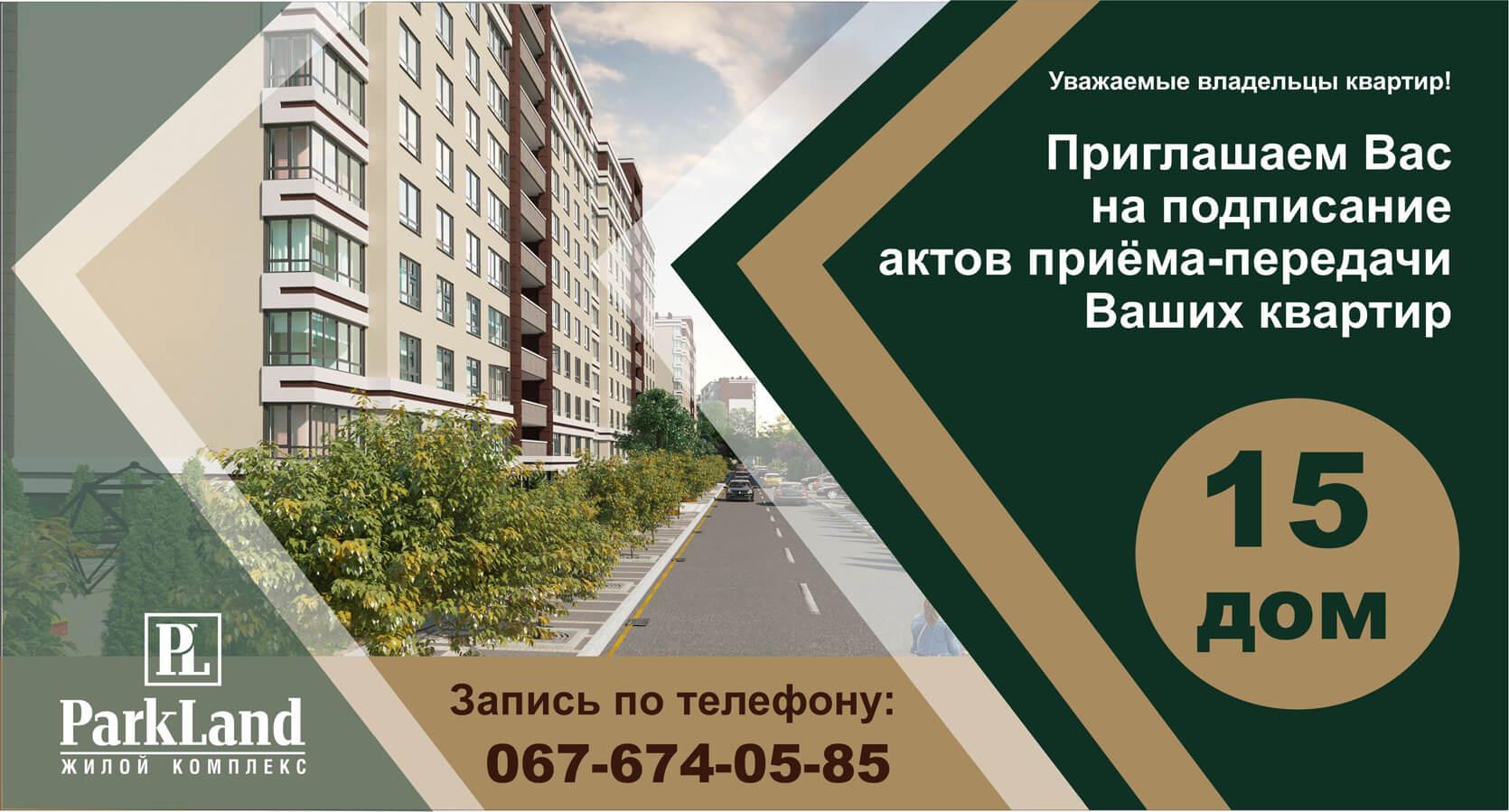 news-221018-1park-land-ru