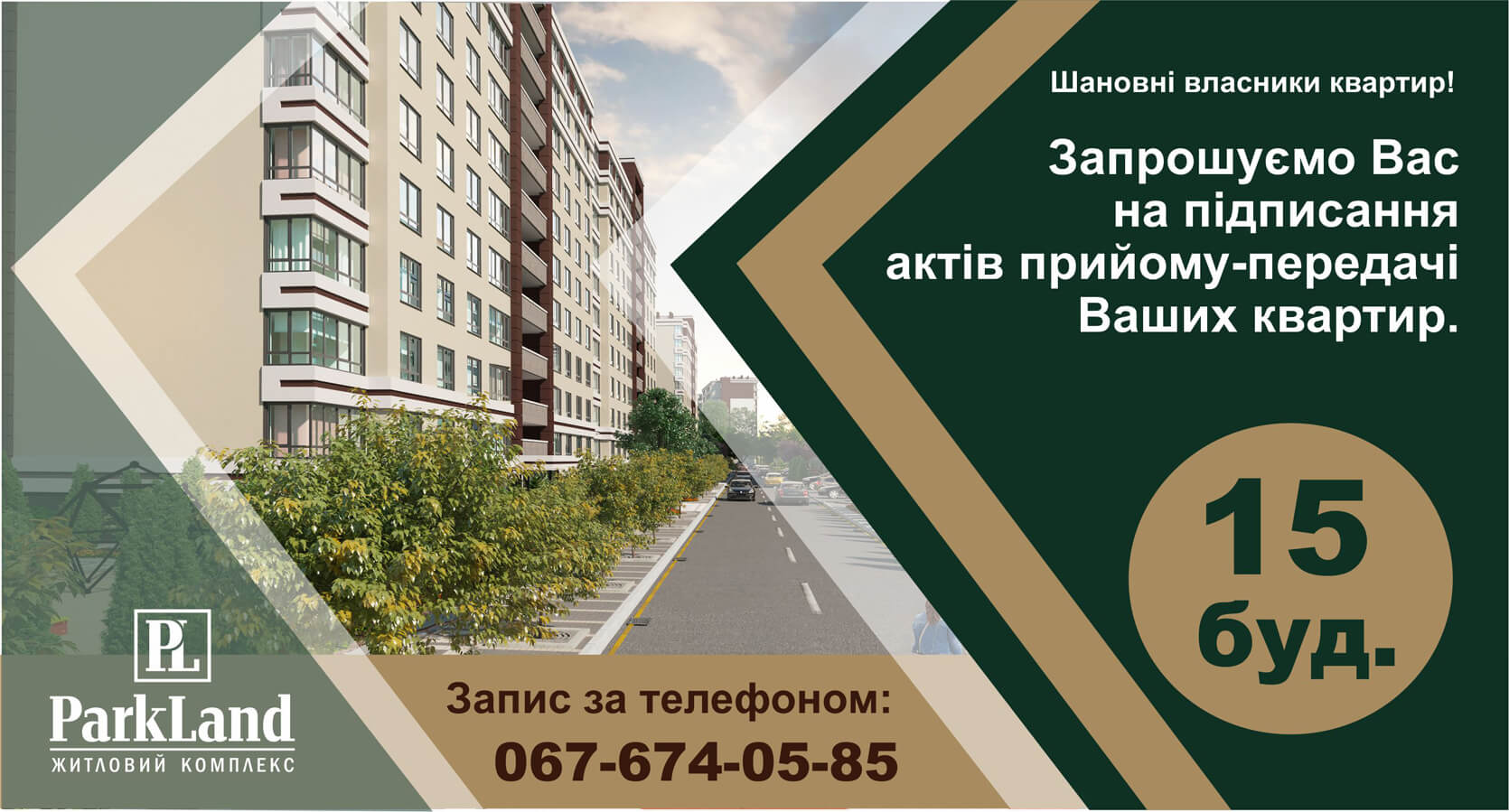 news-221018-1park-land-ukr
