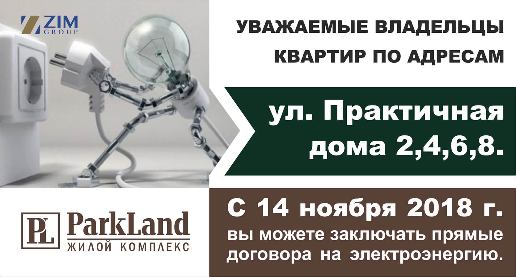 parkland-141118-ru