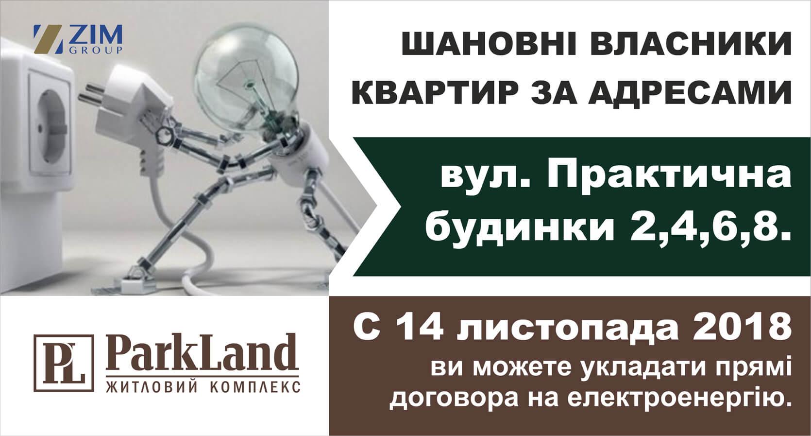 parkland-141118-ukr