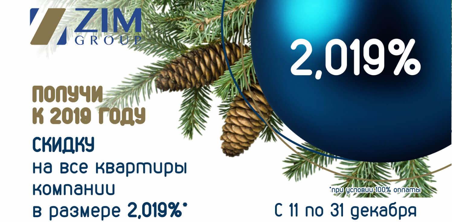 akcii-2019-ru-small