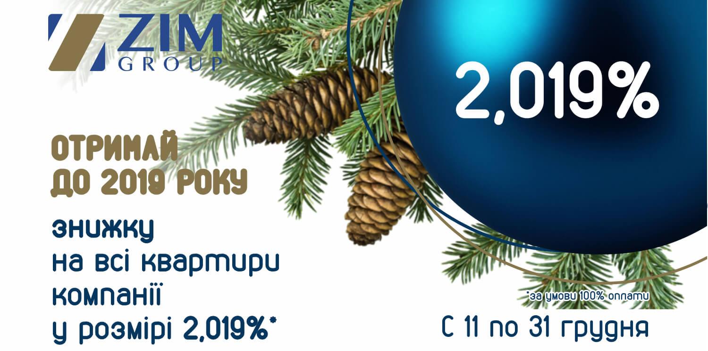 akcii-2019-ukr-small
