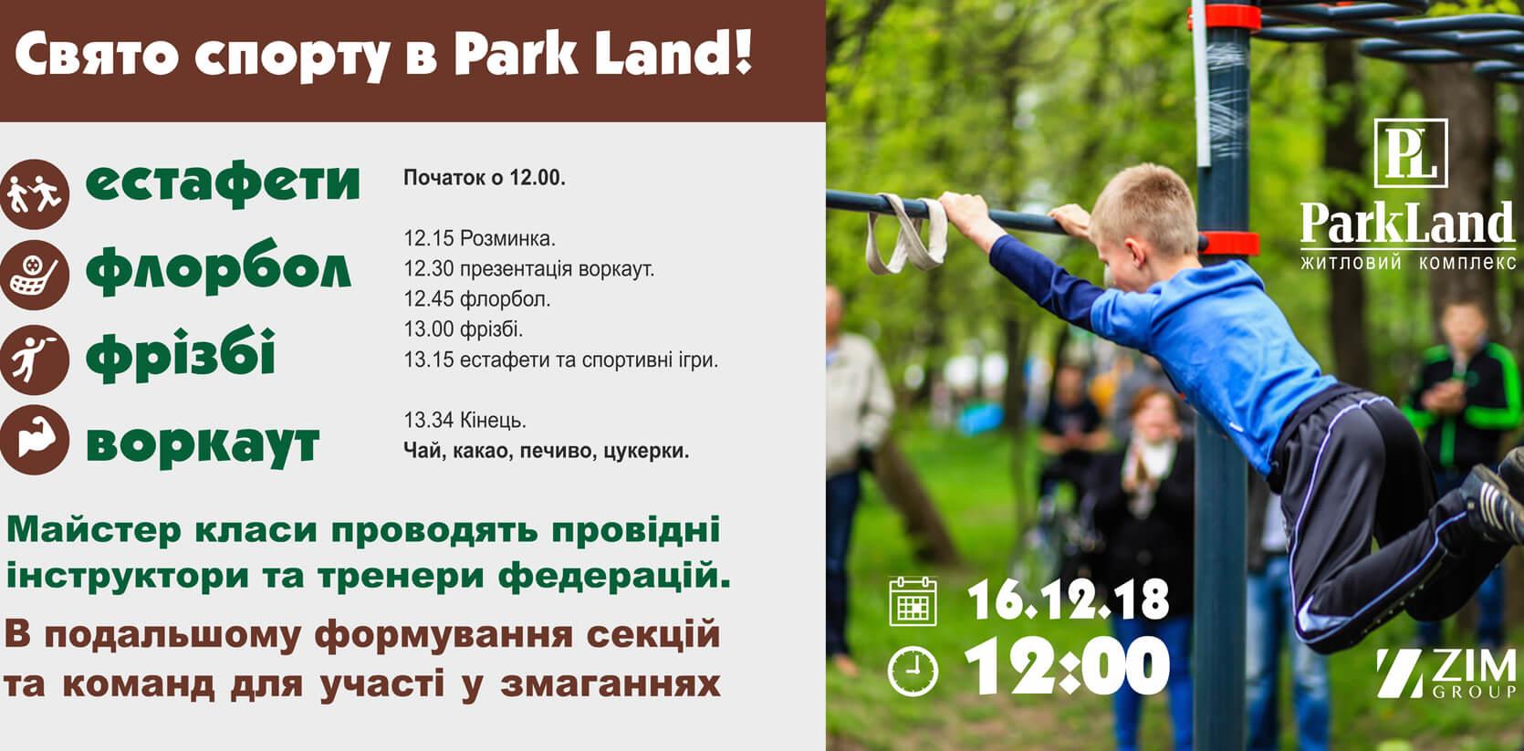 parkland-news-011218-ukr-small-2