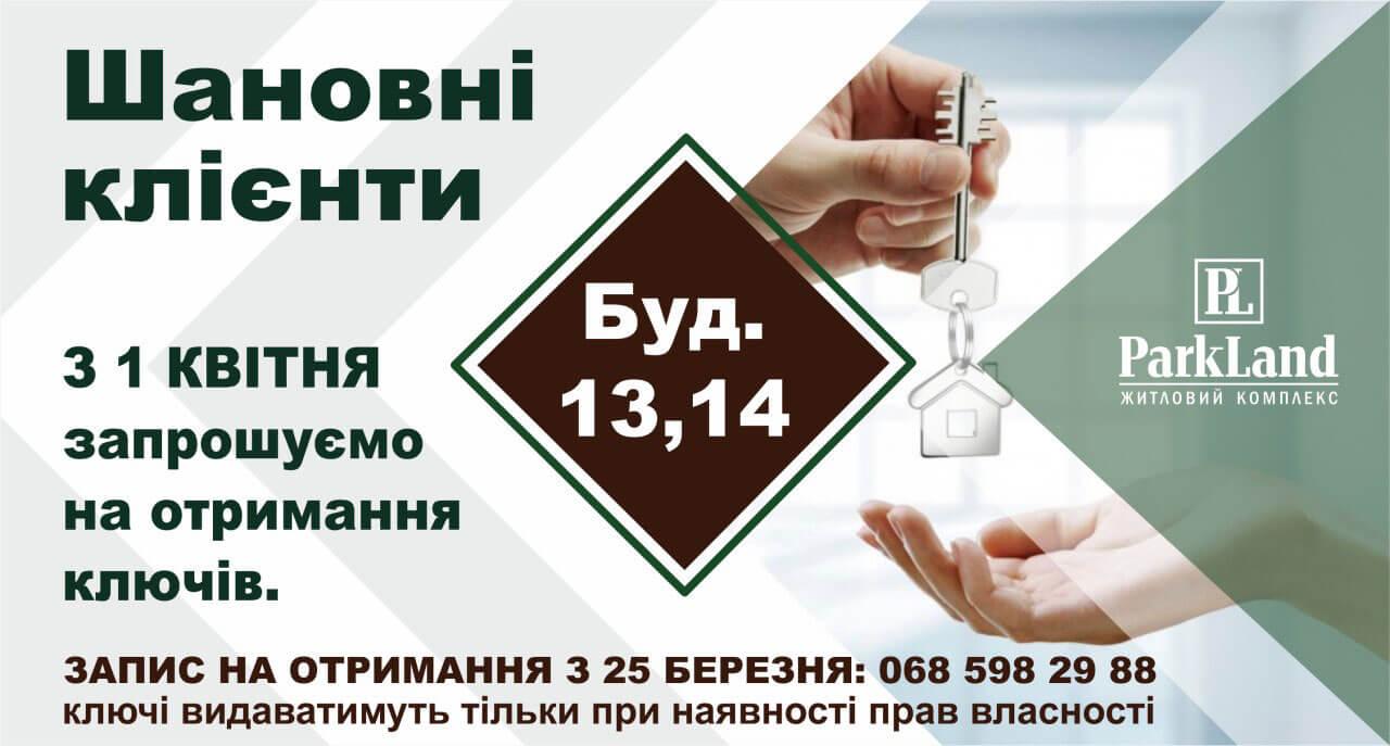 news-010319-pl-ukr