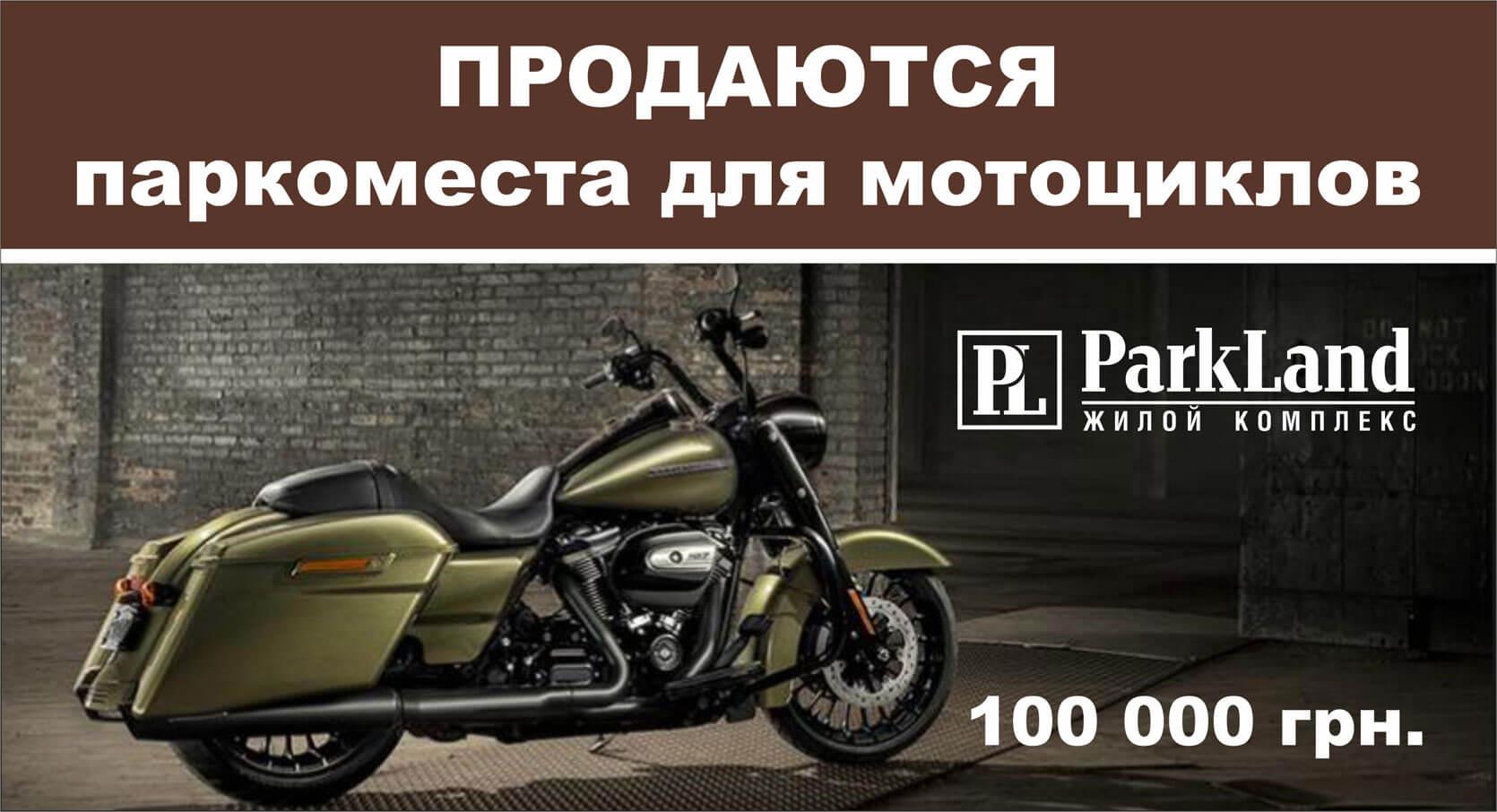 akzii-parkland-motomesto-ru