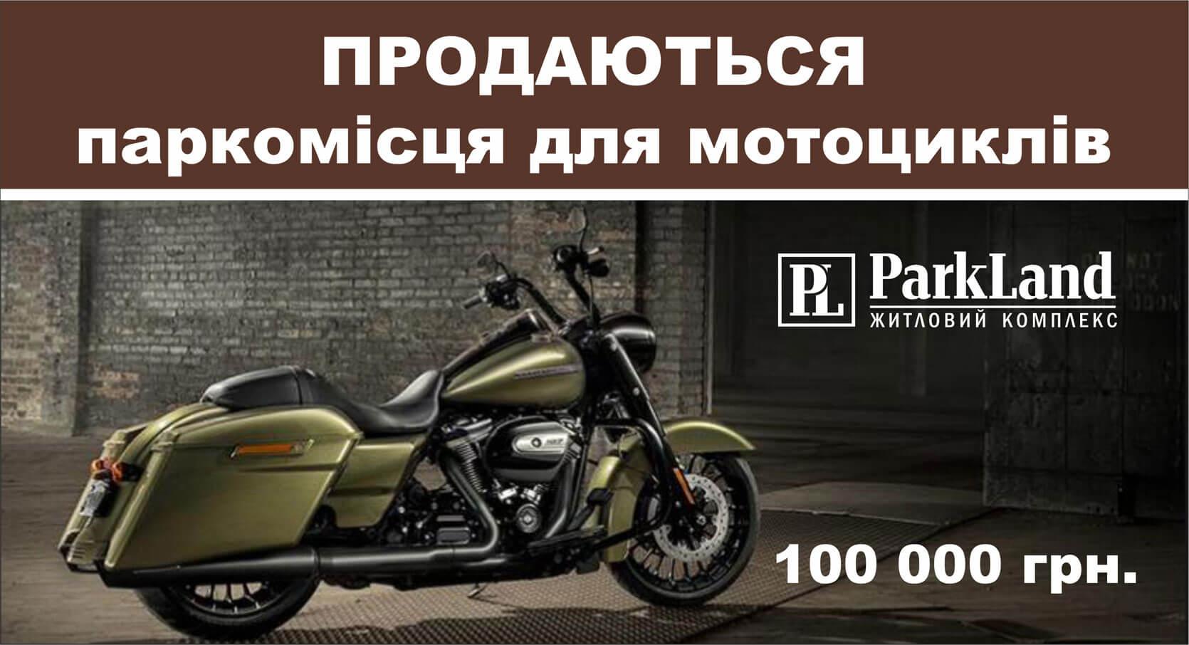 akzii-parkland-motomesto-ukr