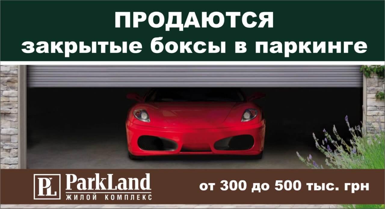news-parkland-030419-ru