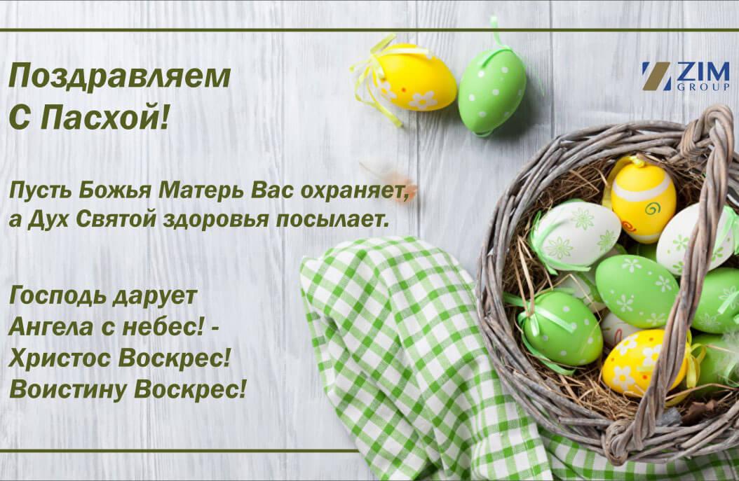 pacha-2019-ru-small