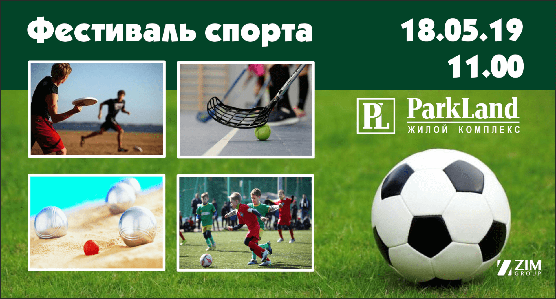 ивент2019 ПАРКЛЕНД