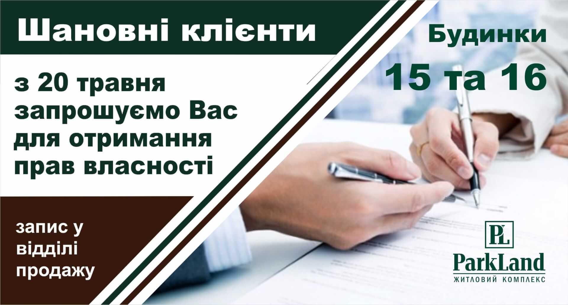 новости 15-16 у