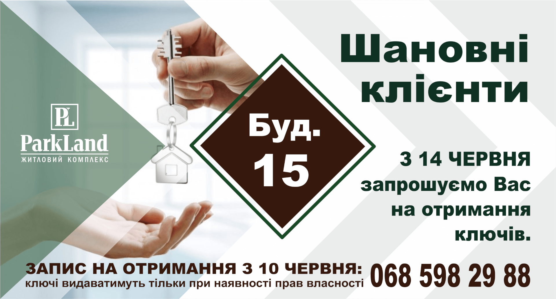 15 ДОМ КЛЮЧИ1