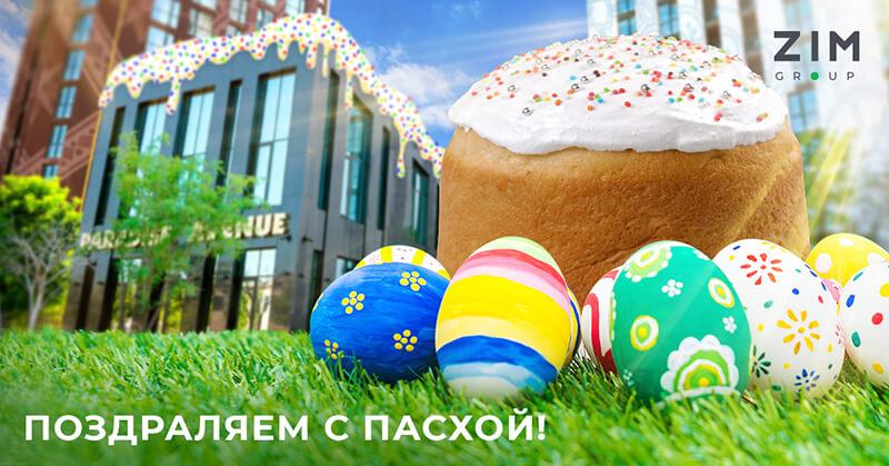 ZG_Easter3_ru_1200x628