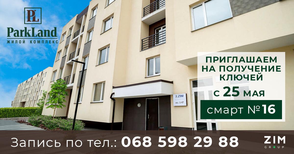 PL_ru_1200x628_1589370695