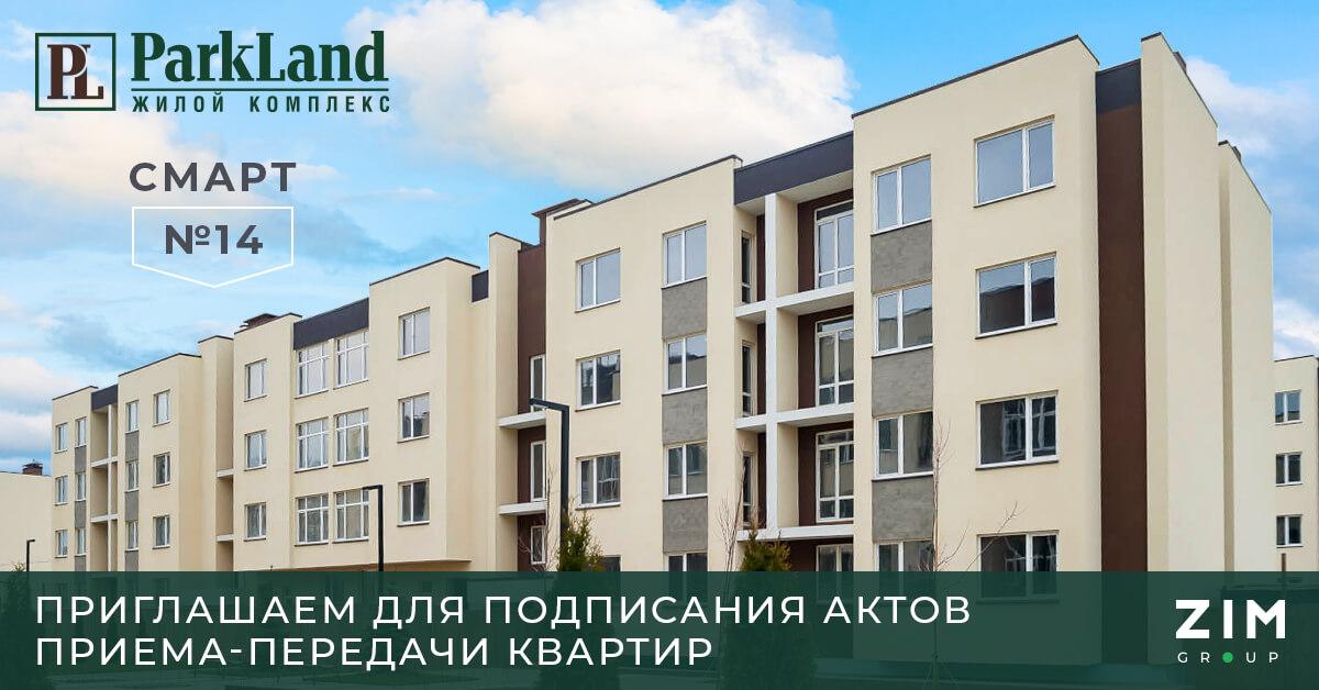 PL_smart14_ru_1200x628