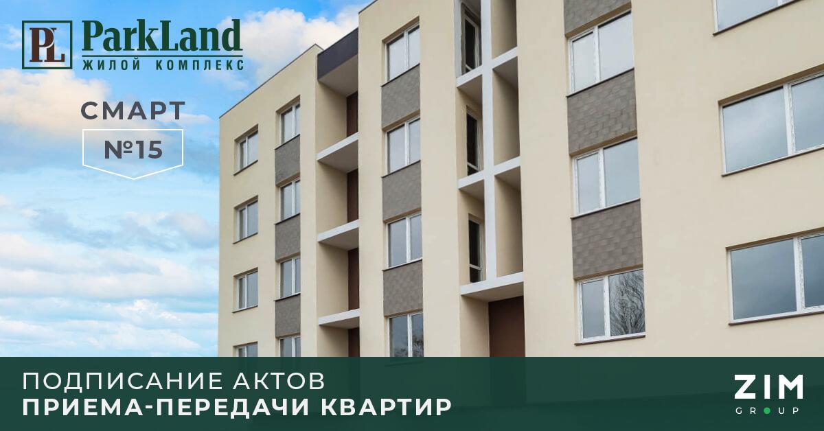 PL_smart15_ru_1200x628_1603894113