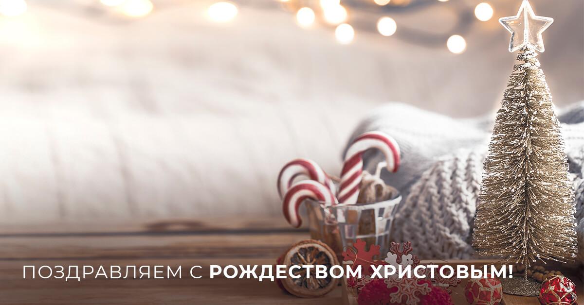 PL_Chrstms_ru_1200x628