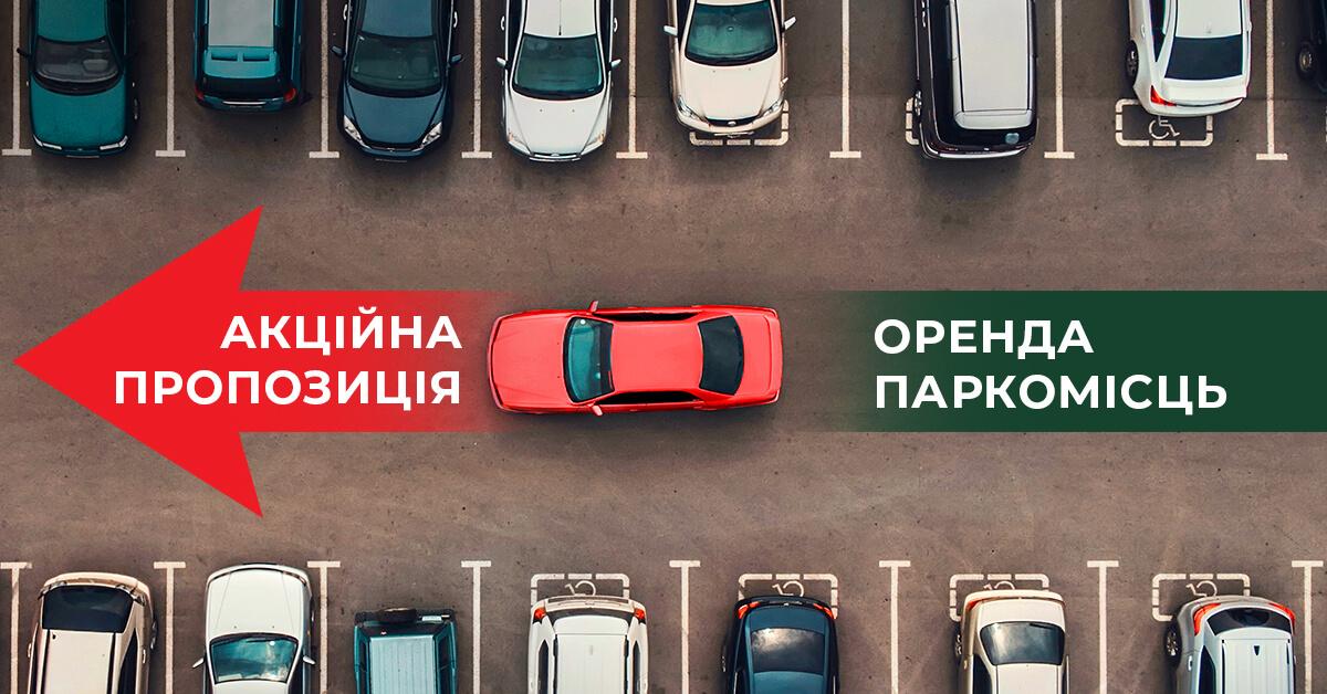 PL_parking_1200х628