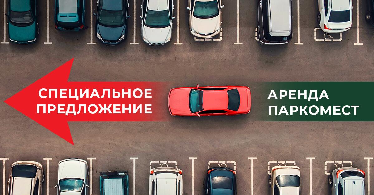 PL_parking_ru_1200х628