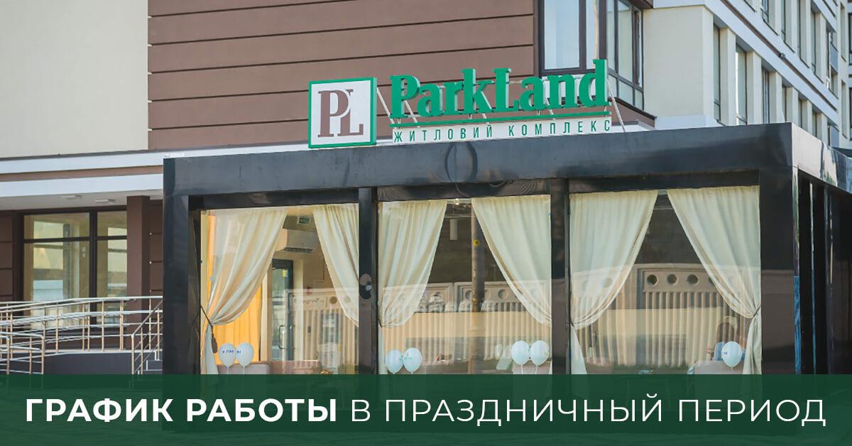 PL_holiday_ru_1200x628